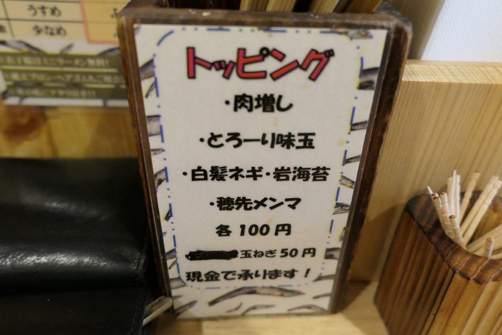 ムタヒロ1号店 トッピング