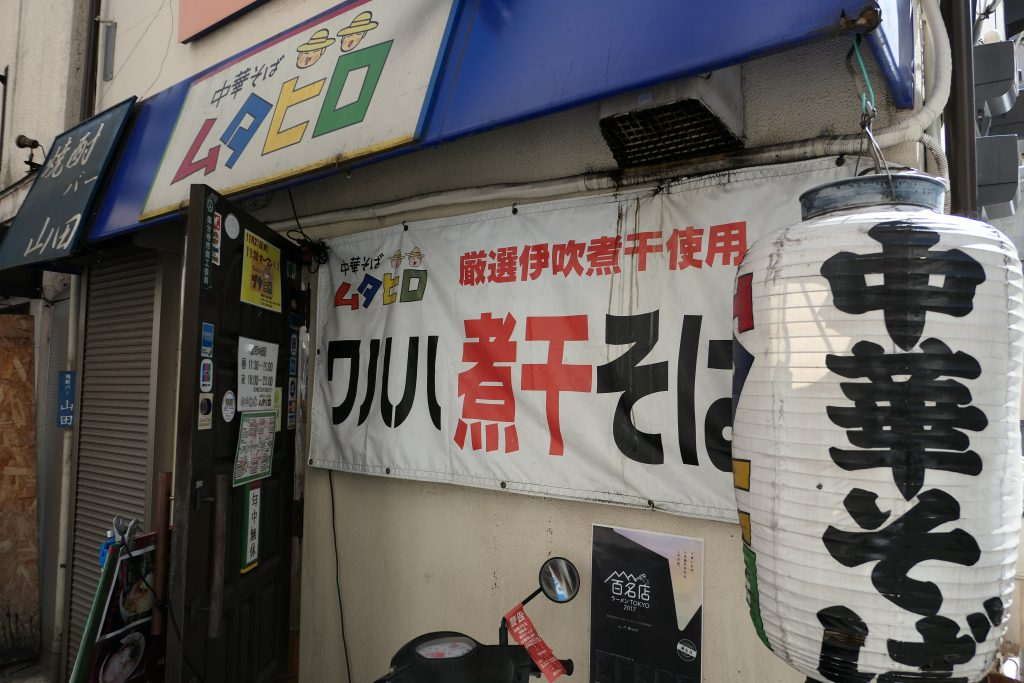 ムタヒロ1号店外観
