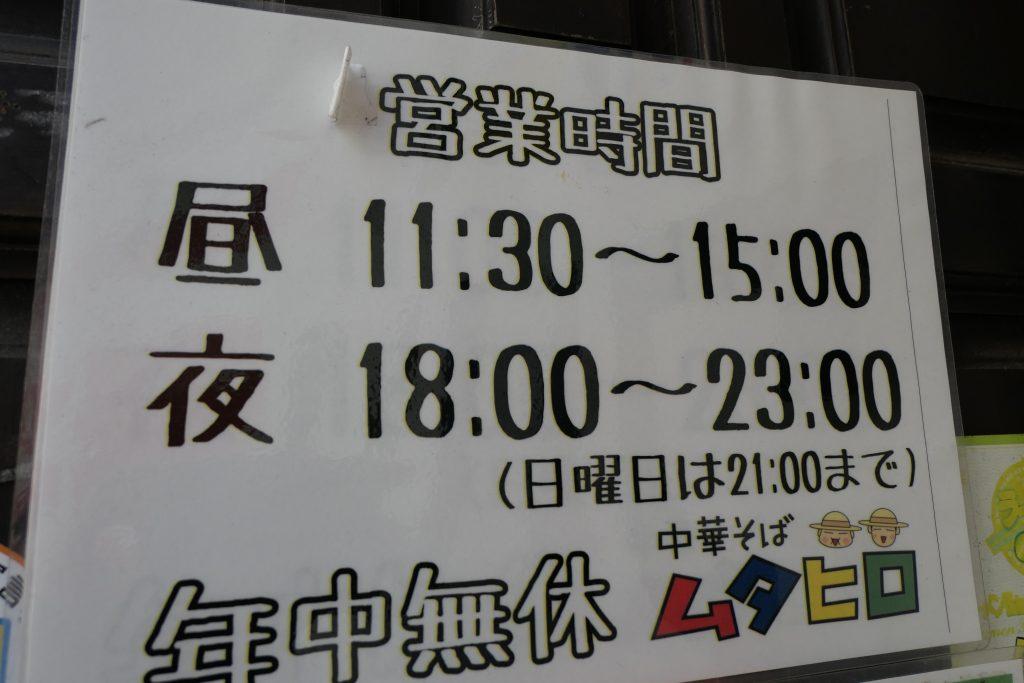 ムタヒロ1号店 営業時間