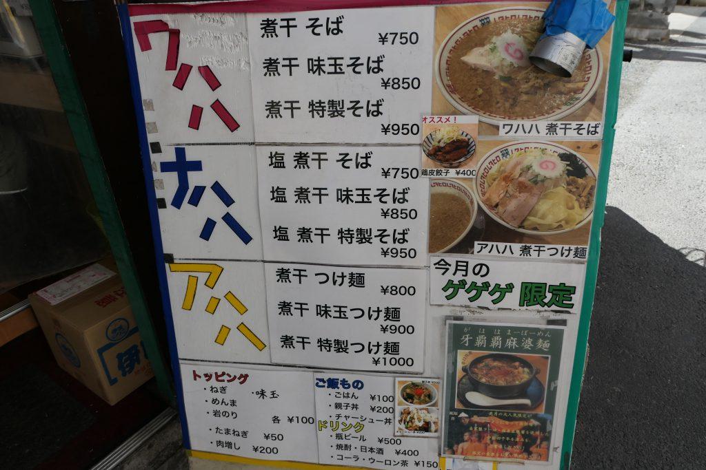 ムタヒロ1号店メニュー