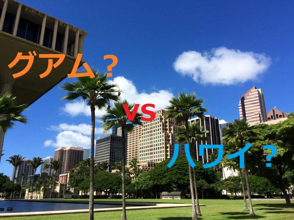 同じアメリカの島国、そしてリゾート地の「グアム」と「ハワイ」。    でもどんな違いがあるか分かりますか?