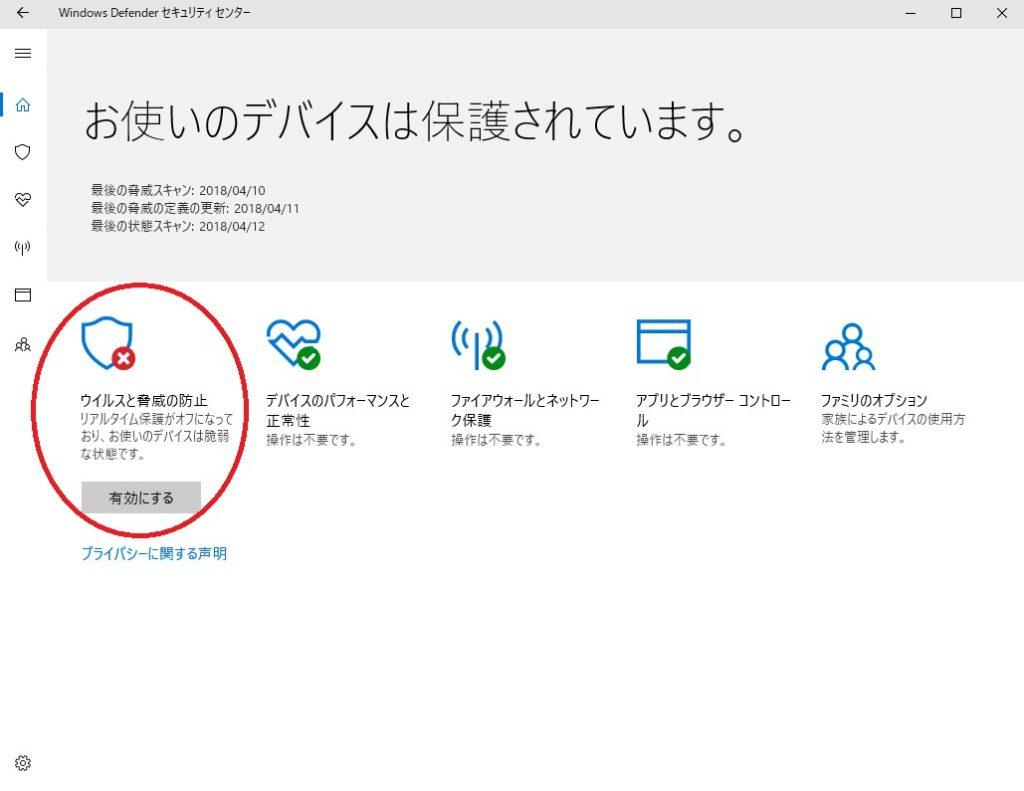 Windowsに標準搭載されている無料のセキュリティ機能「Windows Defender」。    あなたのパソコンをウイルスやスパイウェアから守ってくれる頼もしい存在ですが、うっかり「無効」になっていたなんてことがあったら大変です!    しっかりと今の状況を確認してみましょう!