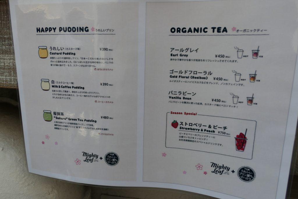 東京都内で有名なプリン専門店「うれしいプリン屋さん マハカラ」    「日本一のこだわり卵」を使用した濃厚プリン。プリン好きにも是非おすすめしたいこだわりの一品です。