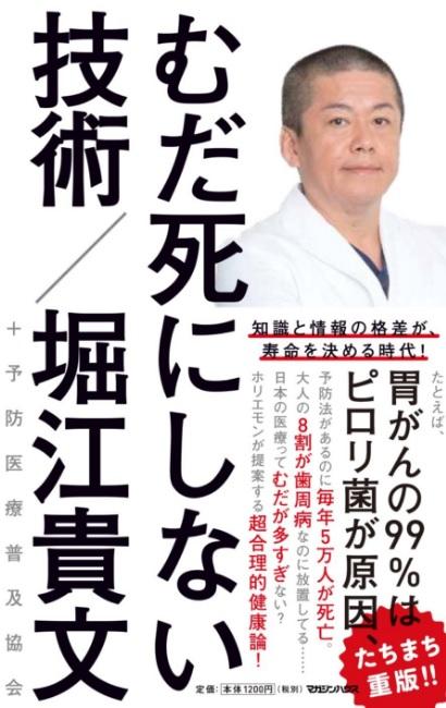 ずっと健康のことを本気で勉強していきたいと考えていたのですが、なかなか仕事も忙しく勉強できずじまい。    ようやく前々からタイトルを見て気になっていた堀江貴文さんの「むだ死にしない技術」を本日読むことが出来ました。    私のような医学素人の意識が変わるとても良い本でした。