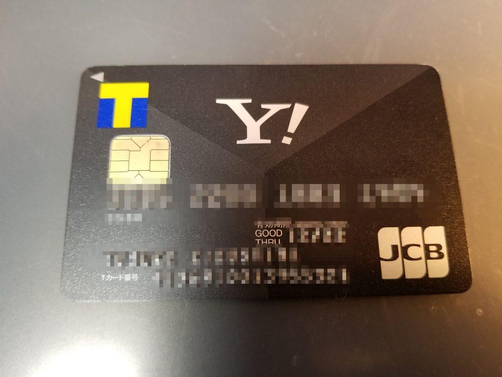 ファミリーマートやウェルシア等たくさんのお店で貯めることができる「Tポイント」。    その「Tポイント」がとても貯めやすいのが「Yahoo!JAPANカード(ワイジェイカード)」です!    また、nanacoにチャージすれば年間数万円~数十万円分の税金の支払いにポイントが付いて、とてもお得にできるのも大きなメリットです!