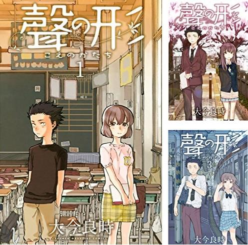 アニメ映画も大ヒットした「聲の形」(こえのかたち)の漫画の内容・感想・ストーリーなどをまとめした。