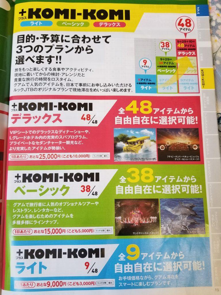 LOOK JTBにてグアム旅行を検討している方は、きっと「+(プラス)KOMIKOMI」を日程に組み込もうと予定している方も大勢いらっしゃるかと思います。