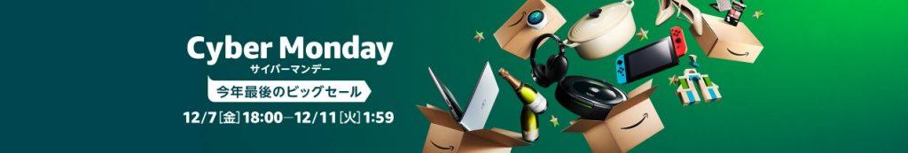 Amazonの年末最後のビッグセール、「Amazonサイバーマンデー」の季節がやってきました!