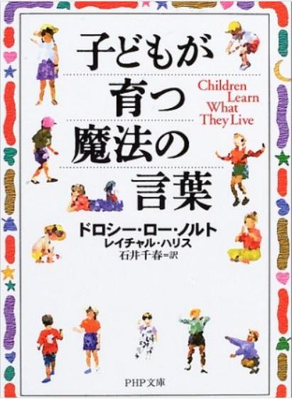 「子どもが育つ魔法の言葉」・「こころのチキンスープ」にて書かれた詩「子は親の鏡」。    今回は育て方・環境による、子どもの性格への影響を考えていきます。