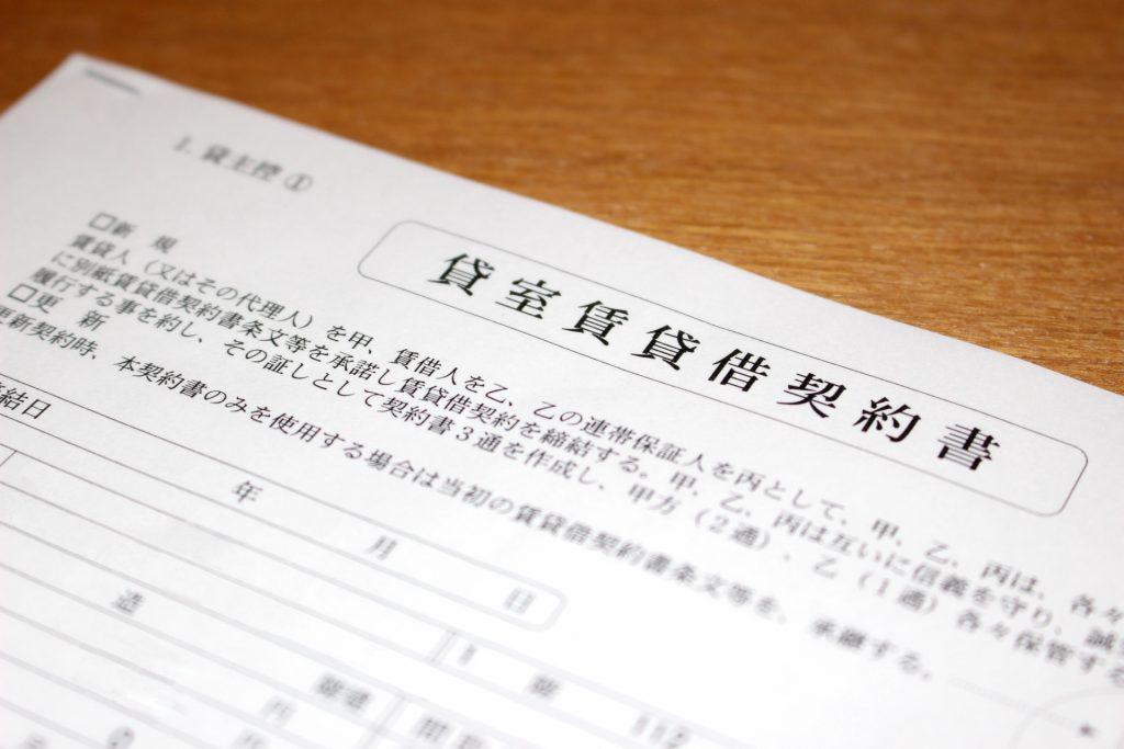 オーナーチェンジ物件を購入の際に追加される大事な資料の一つが「賃貸借契約書」です。    どういったポイントを注意して見ていけばよいのでしょうか?