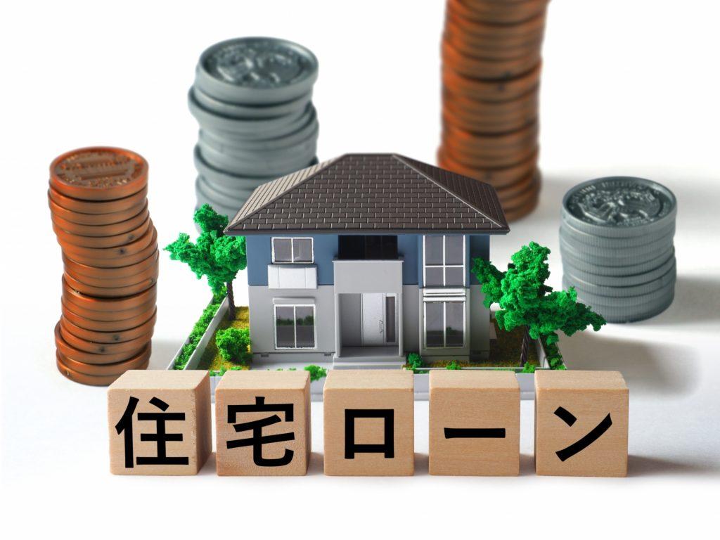 「住宅ローンって銀行から借りるものでしょ?」と思っている方はいませんか?    実は住宅ローンには民間ローンや公的ローンなど、様々な種類が存在しており、種類によって大きく内容が変わってきます!
