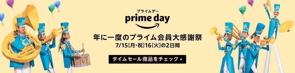 Amazonプライム会員限定の夏のビッグセール、「Amazonプライムデー」の季節がやってきました!